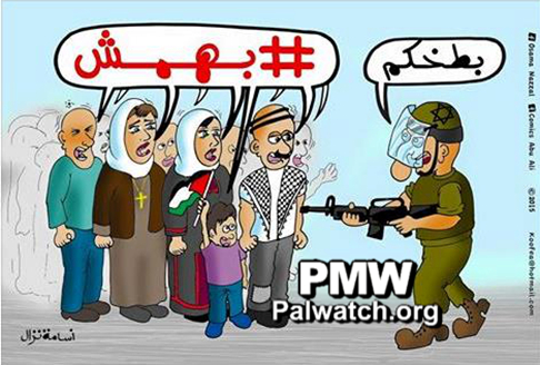 Image result for injured PALESTINIAN CARTOON