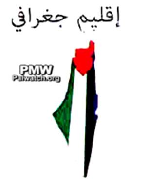 Palestine Flag Map Palestinian maps erase Israel | PMW