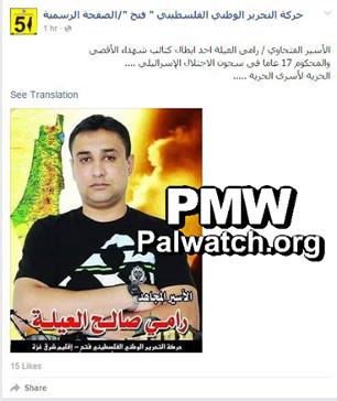 "Fatah Facebook posts image of ""hero"" terrorist next to map"