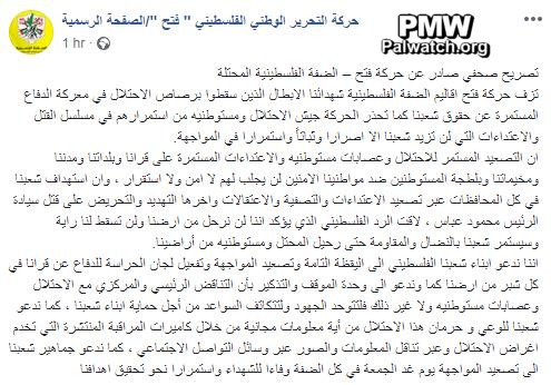 e40acb603 Text posted on the official Fatah Facebook page