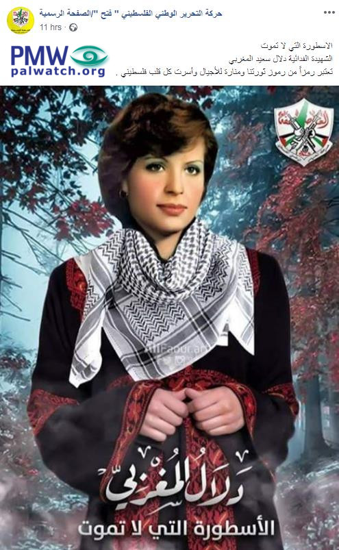 f95196c8e3a97 Text and image posted on the official Fatah Facebook page