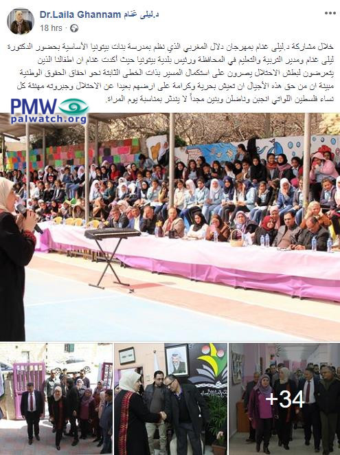 6ec36d375 Text and pictures posted on the Facebook page of District Governor of  Ramallah and El-Bireh Laila Ghannam