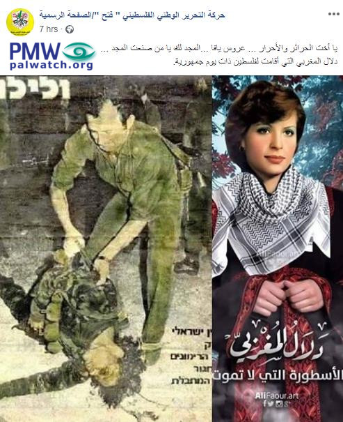 6910968bf Text and image posted on the official Fatah Facebook page